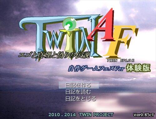 TWIN AF ~エゴと真理と偽りの伝説~自作ゲームフェスVer体験版 Game Screen Shot1