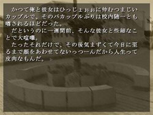 トキ、ツナグユメ ―あの頃の素直さを― Game Screen Shots