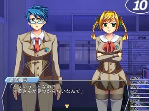 ClosedSchool 体験版 Game Screen Shot5