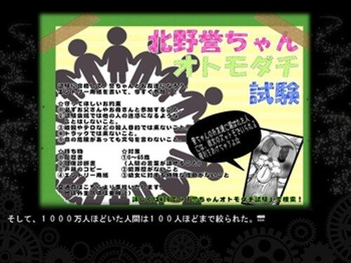 ホマレズフレンド Game Screen Shot2