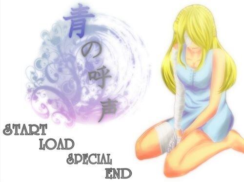 青の呼声-アオノヨビゴエ- Game Screen Shot