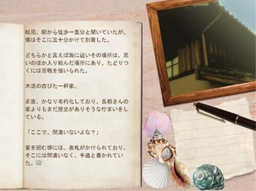 青の呼声-アオノヨビゴエ- Game Screen Shot3