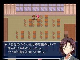 七不思議鎮魂曲 Game Screen Shot5