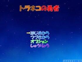 トラネコの勇者 Game Screen Shot2