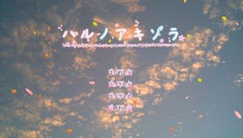 ハルノアキゾラ(体験版) Game Screen Shot2