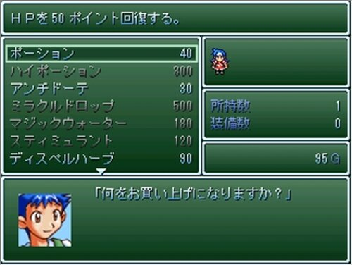 ガムガムRPG ミント味 Game Screen Shot3