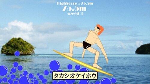 サーファーキング Game Screen Shot3