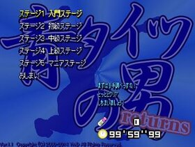 青タイツの男 returns Game Screen Shot2