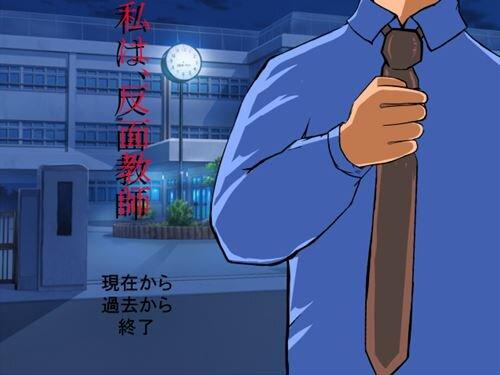 私は反面教師 Game Screen Shot1
