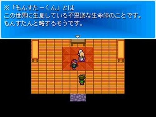 モンスタータイクーン Game Screen Shot2