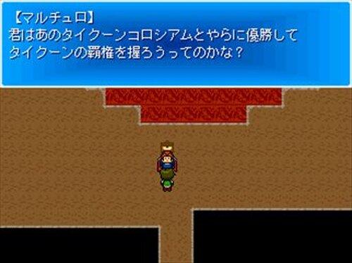 モンスタータイクーン Game Screen Shot4