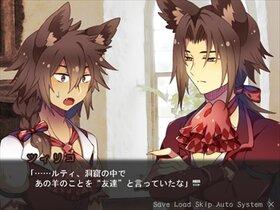 肉食と草食 Game Screen Shot5