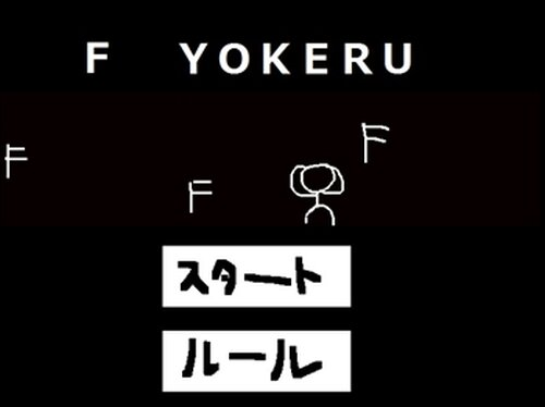 F YOKERU Game Screen Shot2