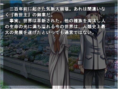 神生行路 第三話 Game Screen Shot