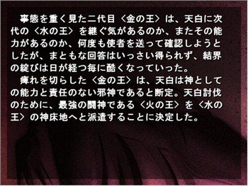 神生行路 第三話 Game Screen Shot3
