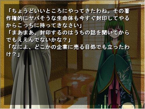 神生行路 第三話 Game Screen Shot4