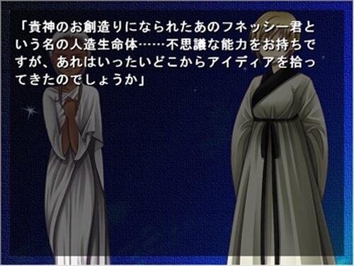 神生行路 第三話 Game Screen Shot5