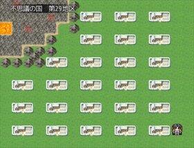 NEW山田バスター Ⅱ Game Screen Shot3