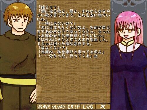 ひめさまとげぼく Game Screen Shot1