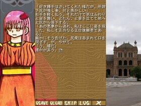 ひめさまとげぼく Game Screen Shot5