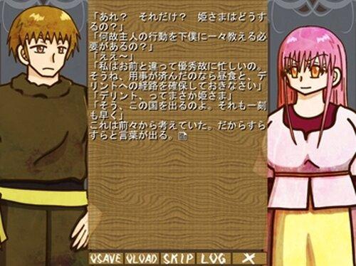 ひめさまとげぼく Game Screen Shots