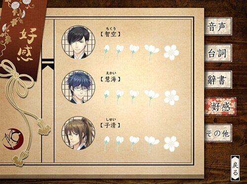 塵沙惑(じんじゃわく )体験版 Game Screen Shot1