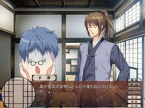 塵沙惑(じんじゃわく )体験版 Game Screen Shot4