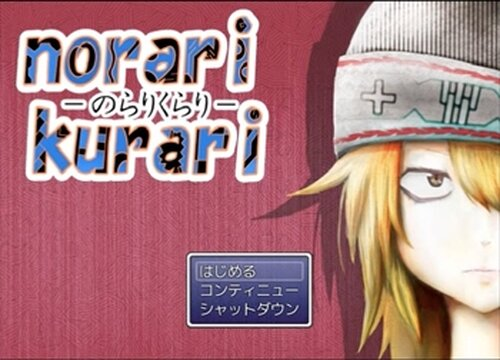 norari/kurari (のらりくらり) Game Screen Shots
