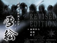雪絵 - 戦闘付き和風ADV REVISED EDITION -