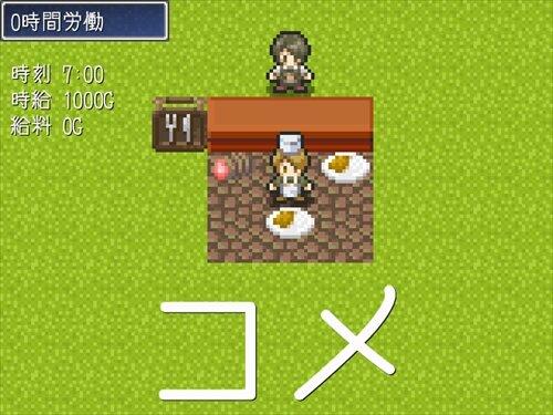 大すき!ワンオペレーション Game Screen Shot1