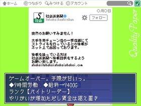大すき!ワンオペレーション Game Screen Shot3