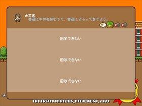 大すき!ワンオペレーション Game Screen Shot5