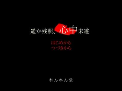 遥か残照、心中未遂 Game Screen Shot2