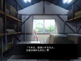 遥か残照、心中未遂 Game Screen Shot4