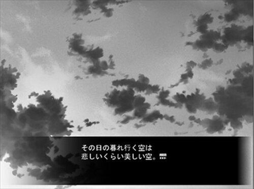 遥か残照、心中未遂 Game Screen Shot5