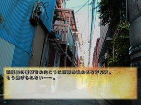 青春に走ル。 Game Screen Shot4