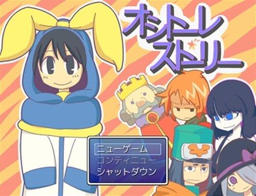 オシトーレストーリー Game Screen Shots