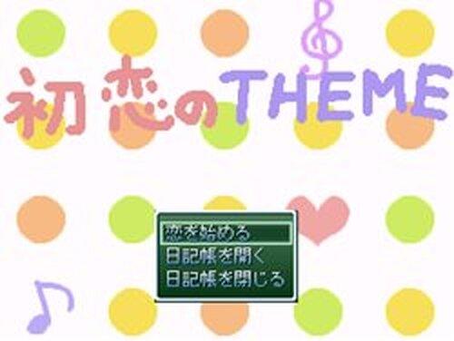 初恋のTHEME Game Screen Shots