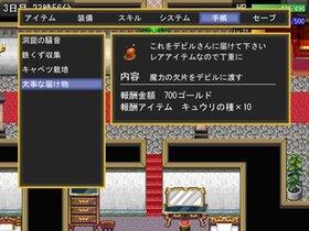 新入り魔王 Game Screen Shot4
