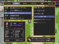 新入り魔王のゲーム画面
