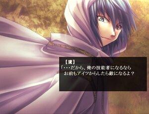 ミツドモエ~青き契約~ Game Screen Shot