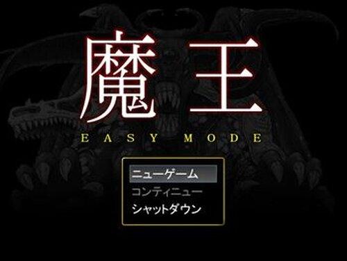魔王 EASY MODE Game Screen Shot2