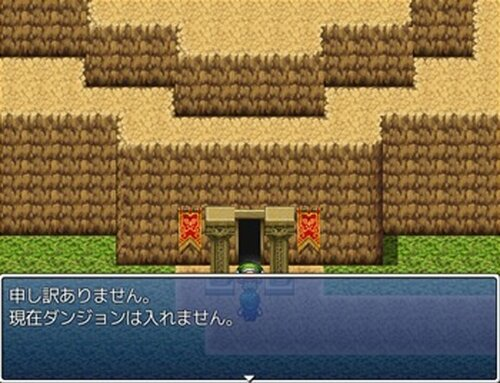 未知なる冒険に夢を求めて Game Screen Shot3