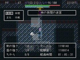 ローグの崖と巨大迷宮 Game Screen Shot5