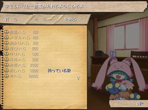 さつきるみん! Game Screen Shot3
