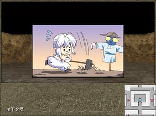 さつきるみん! Game Screen Shot4