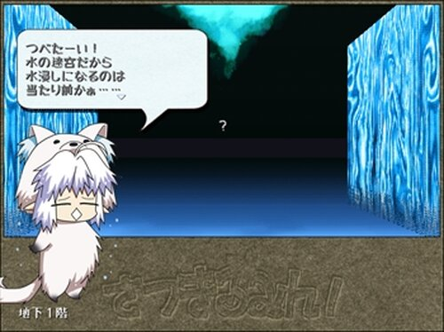 さつきるみん! Game Screen Shot5