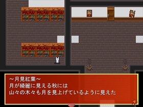 月見紅葉 Game Screen Shot4