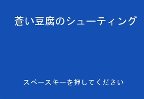 蒼いシューティング Game Screen Shot2