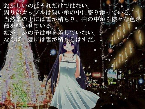 彼女に雪は、積もらない Game Screen Shot